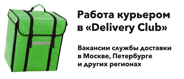 работа и вакансии в Delivery Club