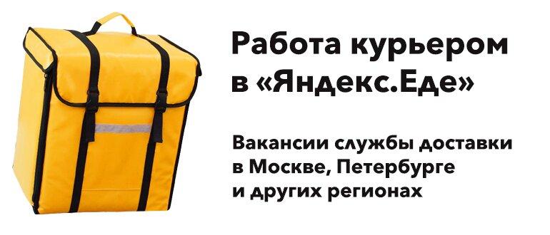 работа и вакансии в Яндекс Еда