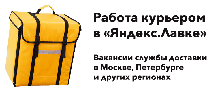 работа и вакансии в Яндекс Лавка